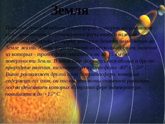 Земля Планета Земля обладает атмосферой, которую удерживают силы гравитации,...
