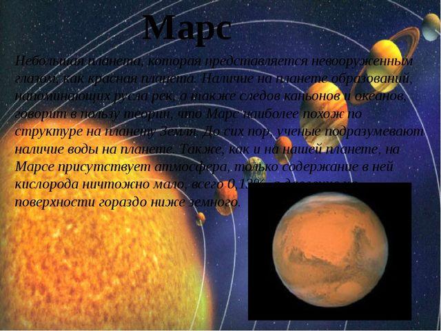 Марс Небольшая планета, которая представляется невооруженным глазом, как крас...