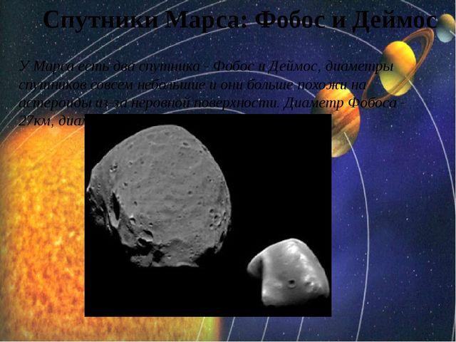 Спутники Марса: Фобос и Деймос У Марса есть два спутника - Фобос и Деймос, ди...