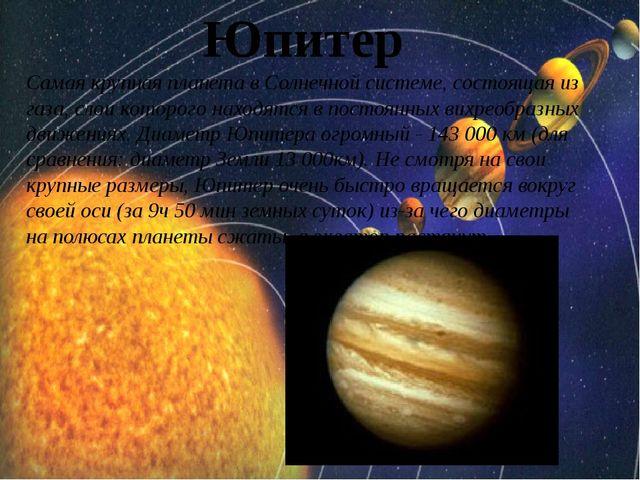 Юпитер Самая крупная планета в Солнечной системе, состоящая из газа, слои кот...