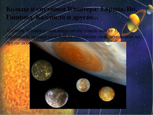 Кольца и спутники Юпитера: Европа, Ио, Ганимед, Каллисто и другие... Планету...