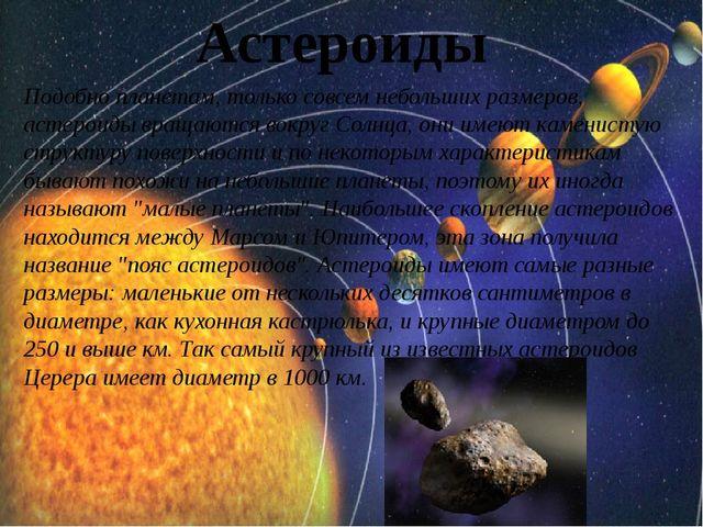Астероиды Подобно планетам, только совсем небольших размеров, астероиды враща...