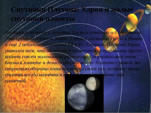 Спутники Плутона: Харон и малые спутники планеты На данный момент у планеты П...