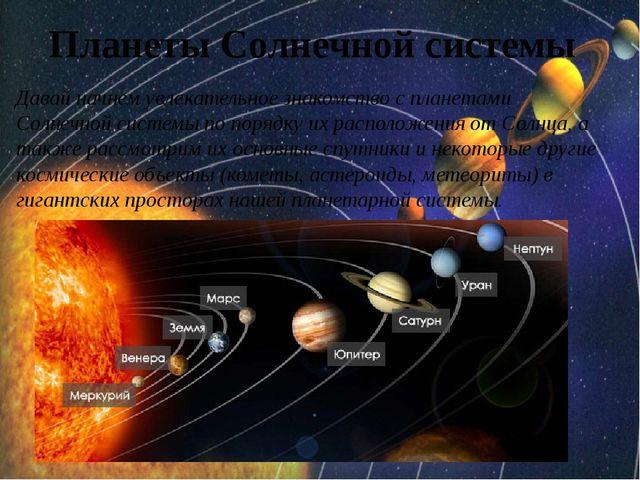 Планеты Солнечной системы Давай начнем увлекательное знакомство с планетами С...