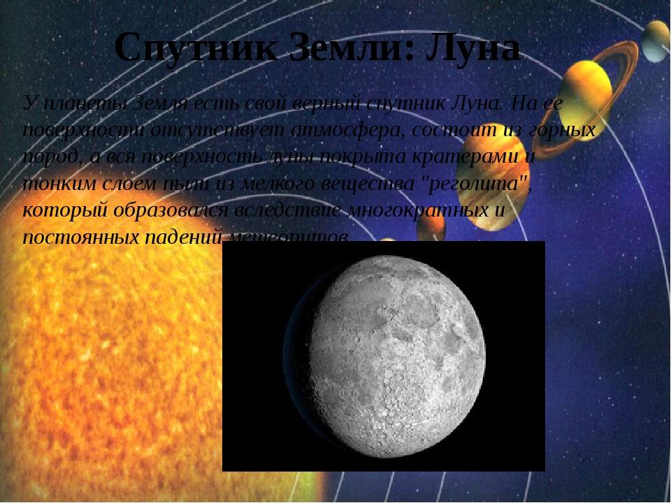 Спутник Земли: Луна У планеты Земля есть свой верный спутник Луна. На ее пове...