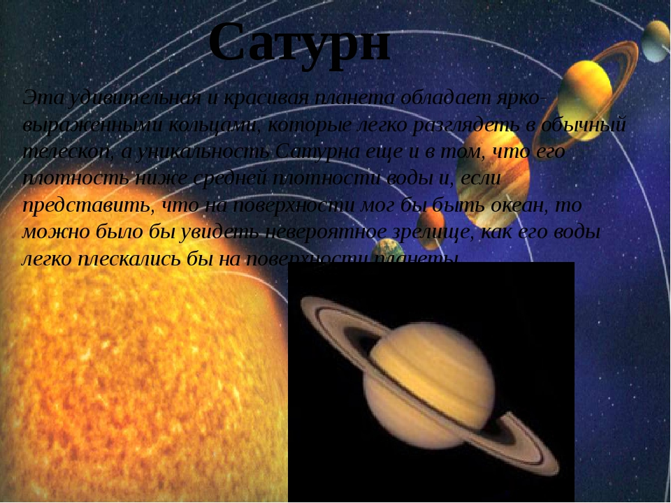 Сатурн Эта удивительная и красивая планета обладает ярко-выраженными кольцами...