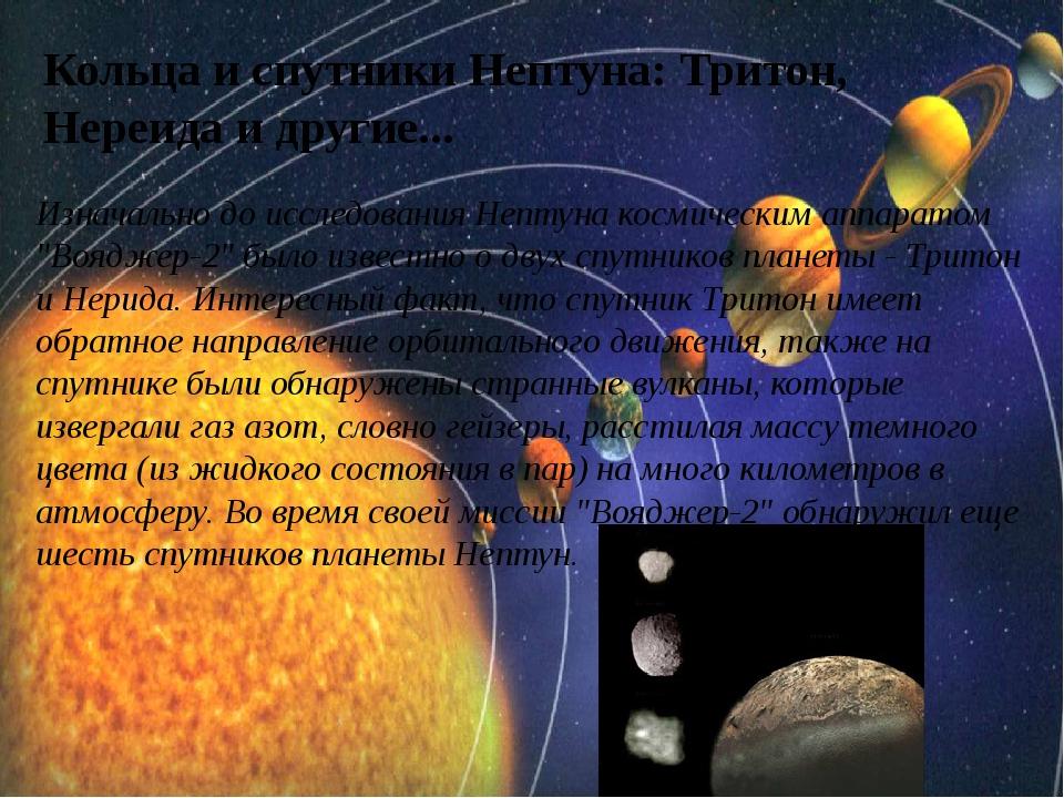 Кольца и спутники Нептуна: Тритон, Нереида и другие... Изначально до исследов...