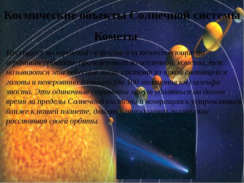 Космические объекты Солнечной системы Кометы Несущиеся на огромной скорости и...