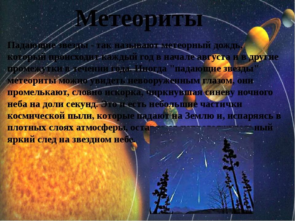 Метеориты Падающие звезды - так называют метеорный дождь, который происходит...