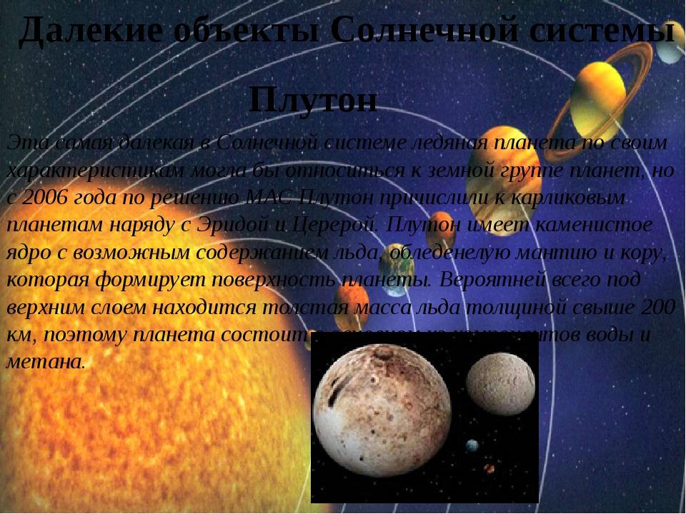 Далекие объекты Солнечной системы Плутон Эта самая далекая в Солнечной систем...