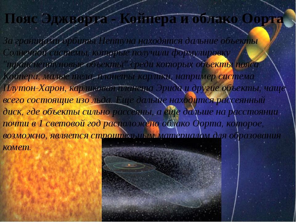 Пояс Эджворта - Койпера и облако Оорта За границами орбиты Нептуна находятся...