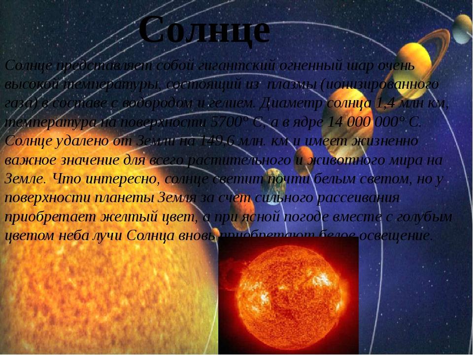 Солнце Солнце представляет собой гигантский огненный шар очень высокой темпер...