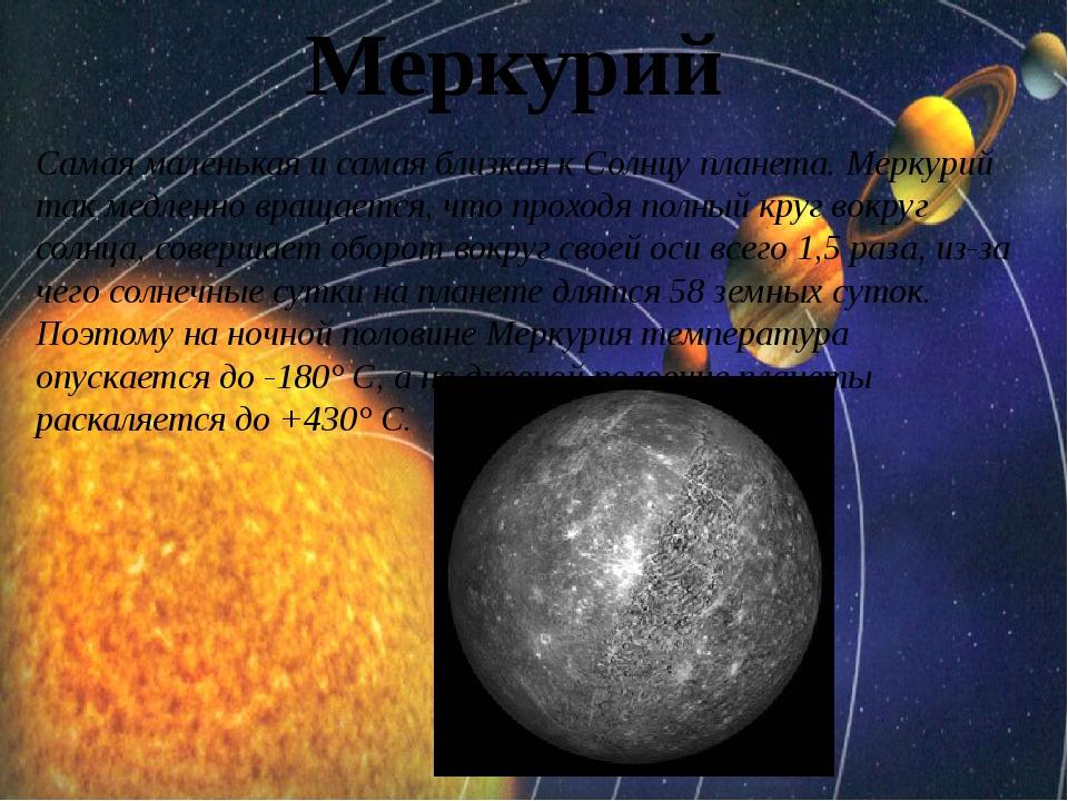 Меркурий Самая маленькая и самая близкая к Солнцу планета. Меркурий так медле...