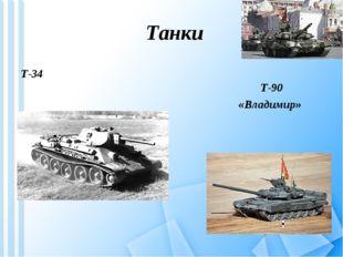 Танки Т-34 Т-90 «Владимир»