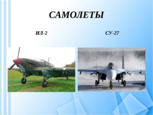 САМОЛЕТЫ ИЛ-2 СУ-27