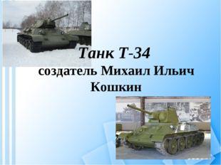 Танк Т-34 создатель Михаил Ильич Кошкин