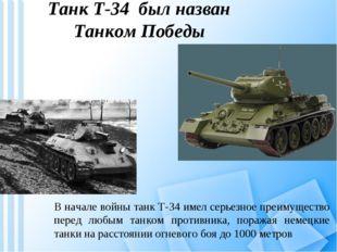 Танк Т-34 был назван Танком Победы В начале войны танк Т-34 имел серьезное пр