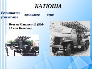 КАТЮША Реактивная установка Боевая Машина -13 (БМ-13 или Катюша) залпового огня
