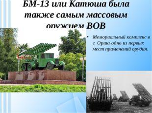 БМ-13 или Катюша была также самым массовым оружием ВОВ Мемориальный комплекс