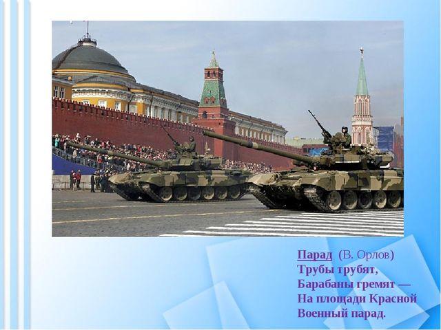Парад(В. Орлов) Трубы трубят, Барабаны гремят— На площади Красной Военный...