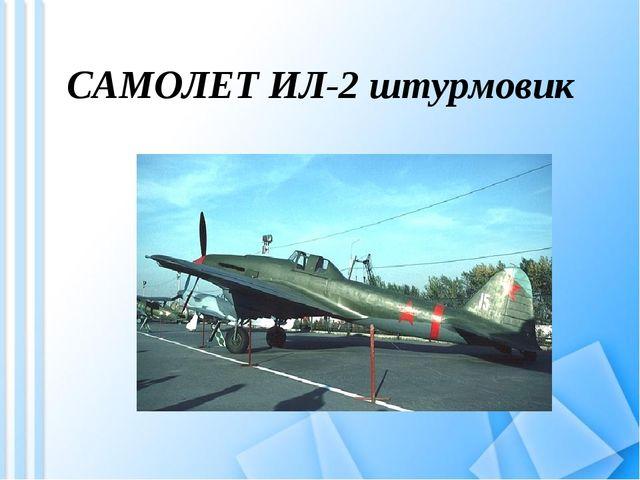 САМОЛЕТ ИЛ-2 штурмовик