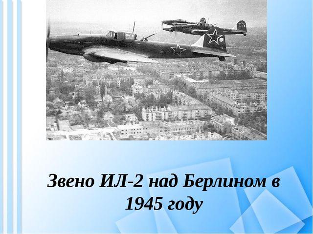Звено ИЛ-2 над Берлином в 1945 году