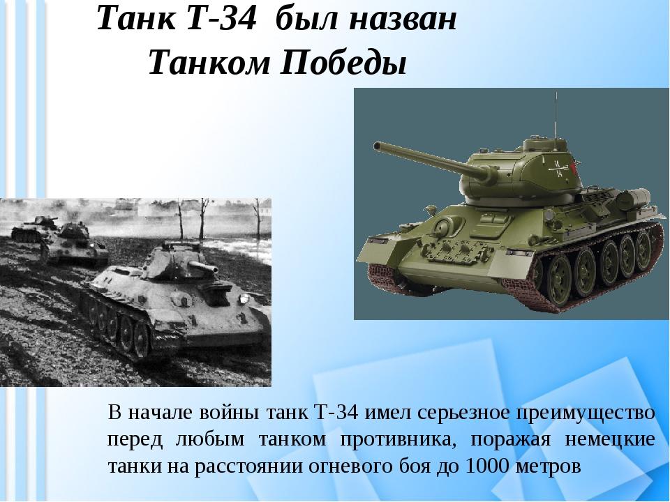 Танк Т-34 был назван Танком Победы В начале войны танк Т-34 имел серьезное пр...