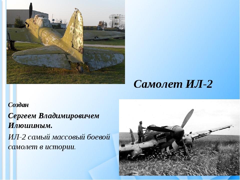 Самолет ИЛ-2 Создан Сергеем Владимировичем Илюшиным. ИЛ-2 самый массовый боев...