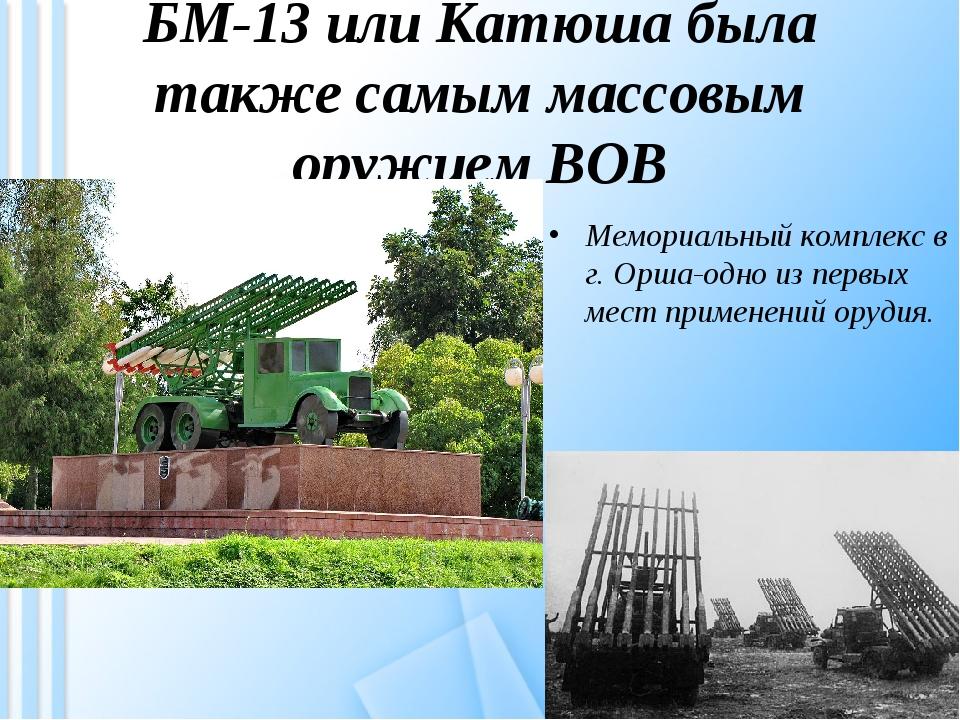 БМ-13 или Катюша была также самым массовым оружием ВОВ Мемориальный комплекс...