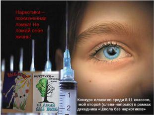 Наркотики – пожизненная ломка! Не ломай себе жизнь! Конкурс плакатов среди 8-
