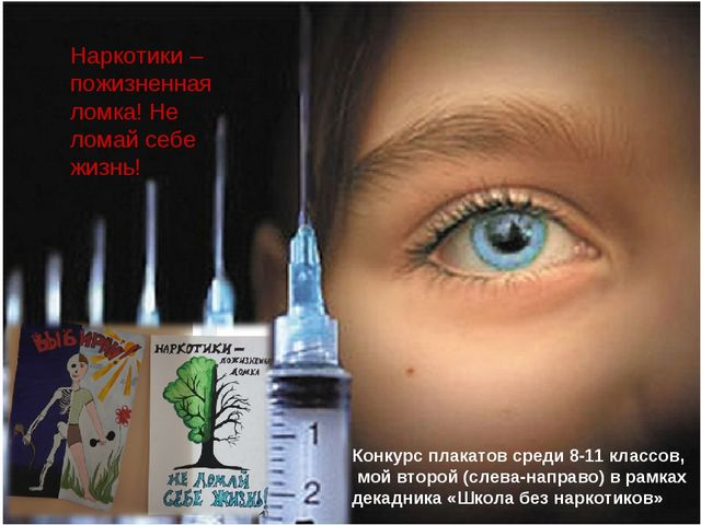 Наркотики – пожизненная ломка! Не ломай себе жизнь! Конкурс плакатов среди 8-...