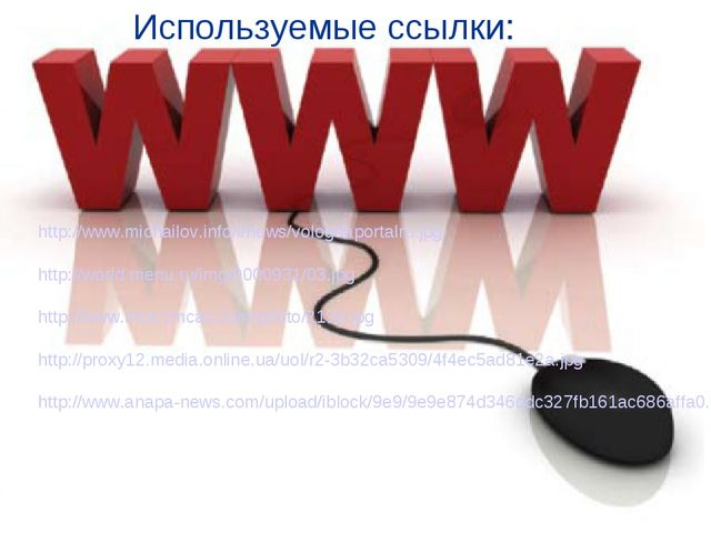 Используемые ссылки: http://www.michailov.info/i/news/vologdaportalru.jpg htt...