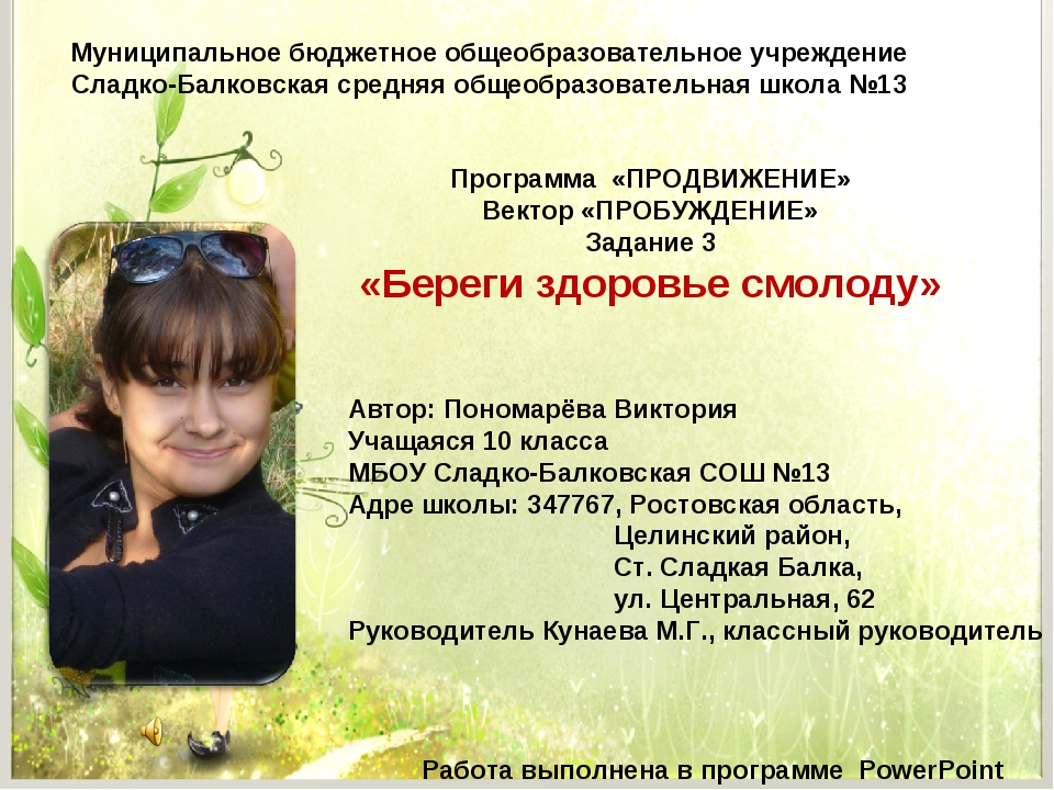 Муниципальное бюджетное общеобразовательное учреждение Сладко-Балковская сред...