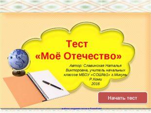 Начать тест Использован шаблон создания тестов в PowerPoint Тест «Моё Отечест