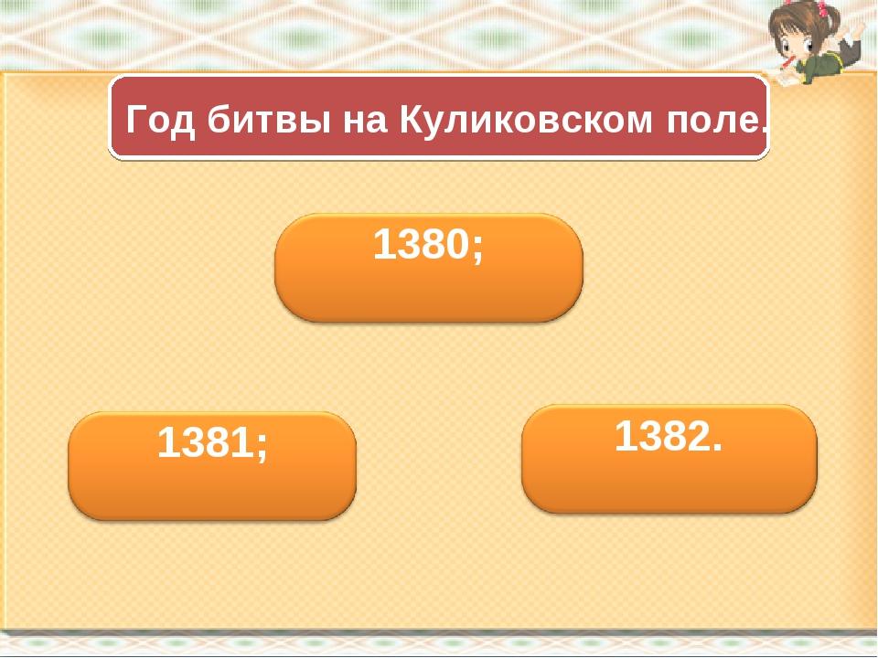 Год битвы на Куликовском поле.