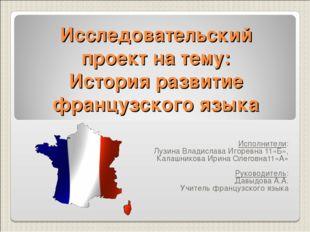 Исследовательский проект на тему: История развитие французского языка Исполни