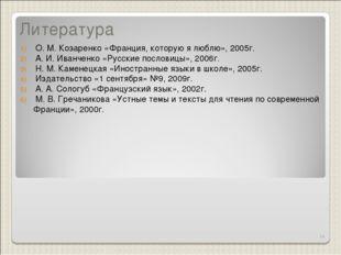 Литература О. М. Козаренко «Франция, которую я люблю», 2005г. А. И. Иванченко