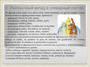 2. Иноязычный вклад в словарный состав Во французском языке есть много слов,