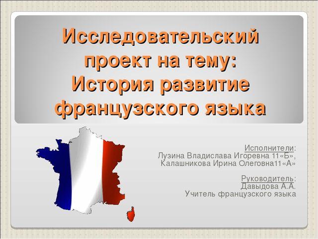 Исследовательский проект на тему: История развитие французского языка Исполни...