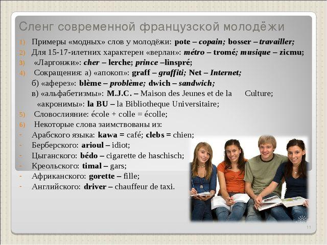 Cленг современной французской молодёжи Примеры «модных» слов у молодёжи: pote...
