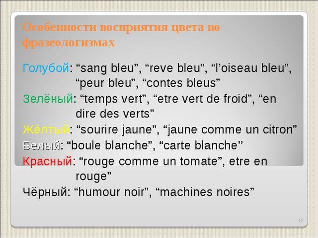 """Особенности восприятия цвета во фразеологизмах Голубой: """"sang bleu"""", """"reve bl..."""