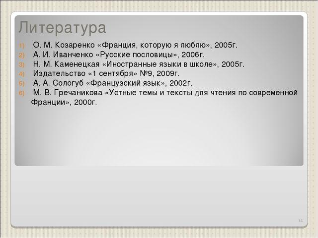 Литература О. М. Козаренко «Франция, которую я люблю», 2005г. А. И. Иванченко...