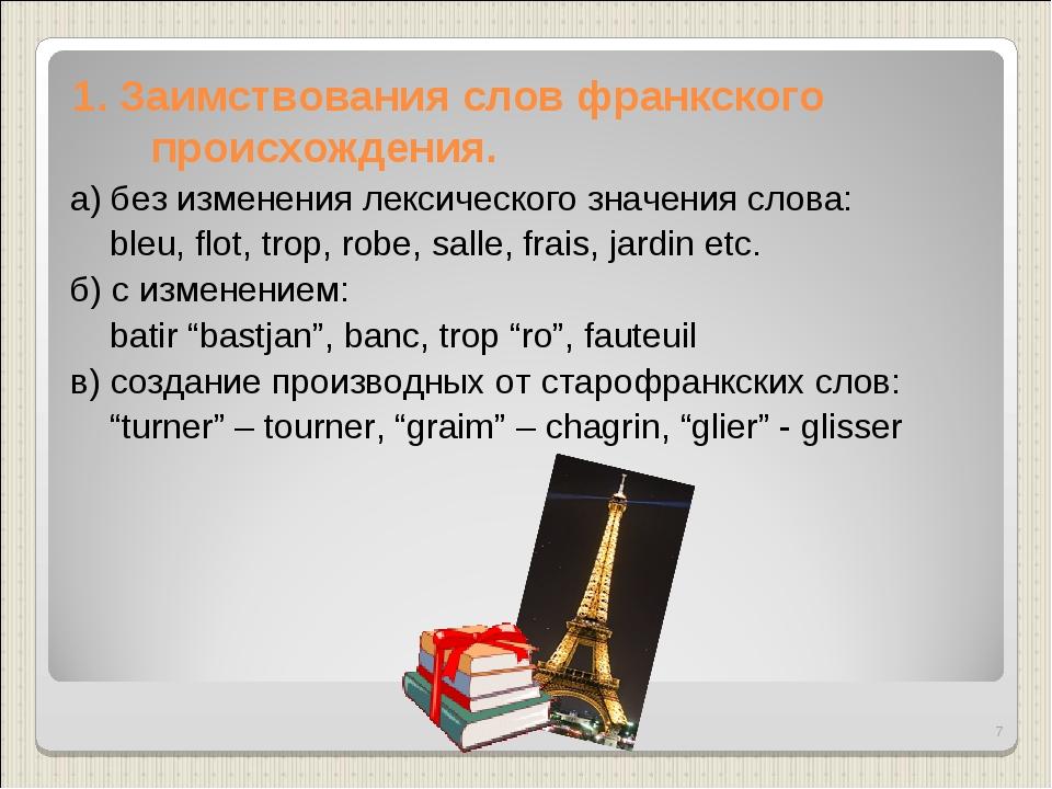 1. Заимствования слов франкского происхождения. а) без изменения лексического...