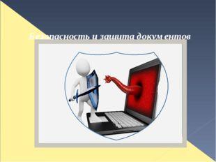 Безопасность и защита документов и текста.