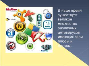 В наше время существует великое множество различных антивирусов имеющих свои