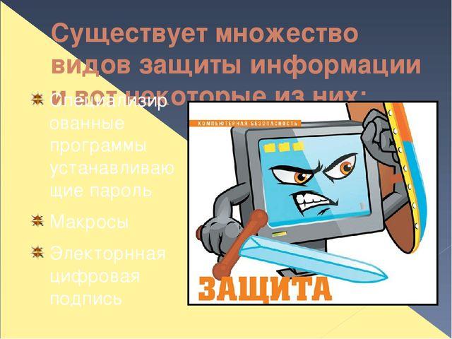 Существует множество видов защиты информации и вот некоторые из них: Специали...