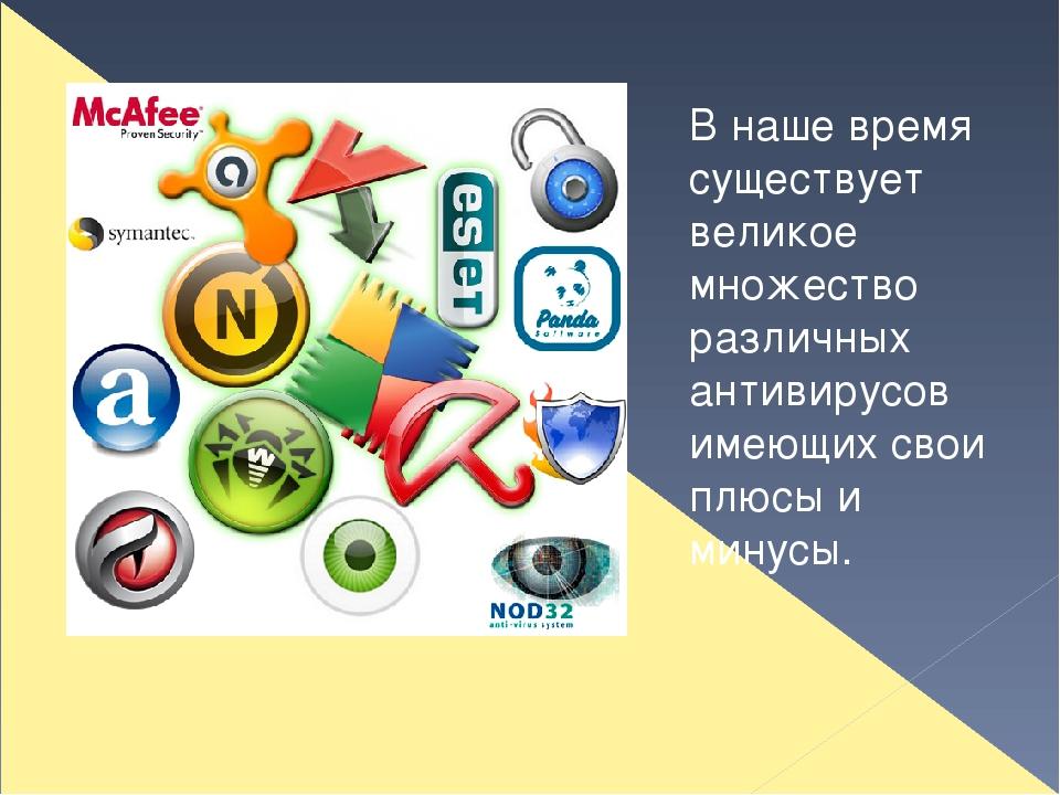 В наше время существует великое множество различных антивирусов имеющих свои...