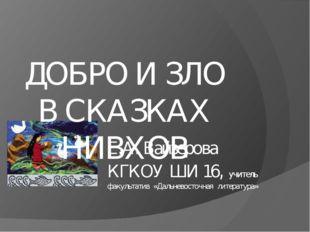 Е.А. Вайзерова КГКОУ ШИ 16, учитель факультатив «Дальневосточная литература»