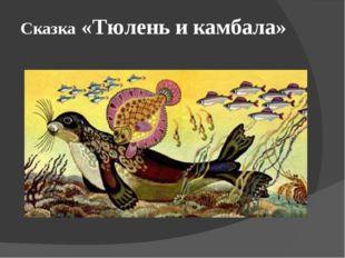 Сказка «Тюлень и камбала»