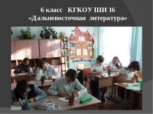 6 класс КГКОУ ШИ 16 «Дальневосточная литература»